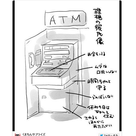 理想の彼氏は○○○!?